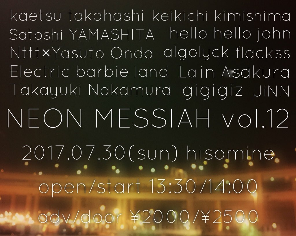 NEON MESSIAH vol.12