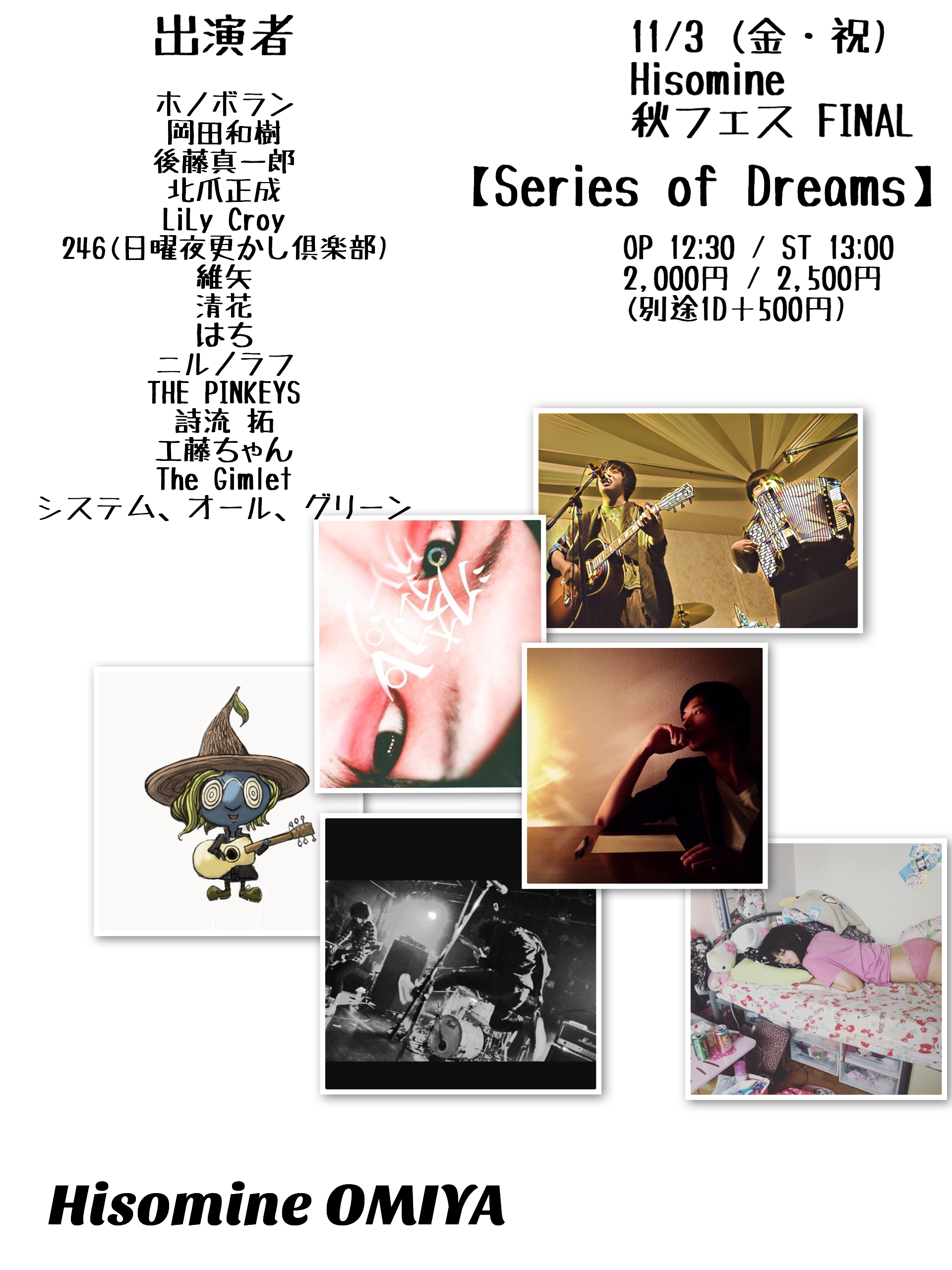 Hisomine 秋フェス Final ! 【Series of Dreams】