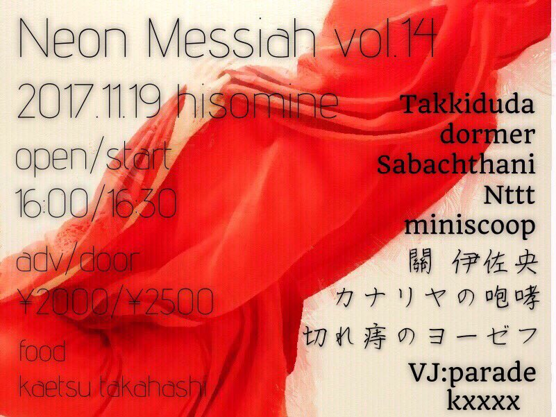 Neon Messiah vol.14