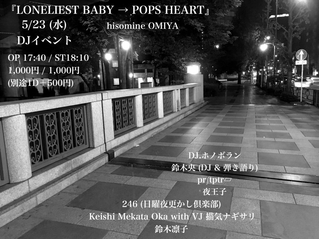 『LONELIEST  BABY  →  POPS HEART』