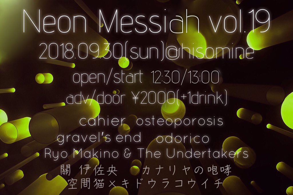 Neon Messiah vol.19