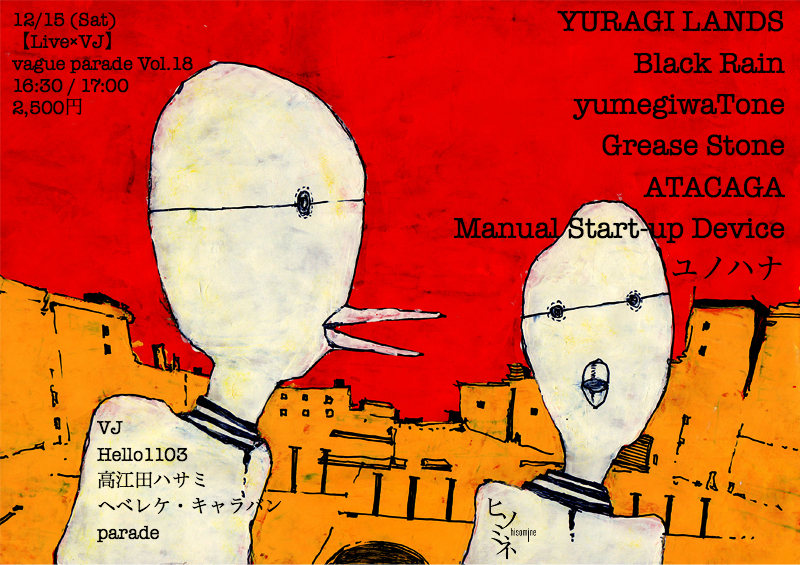 【Live×VJ】vague parade Vol.18