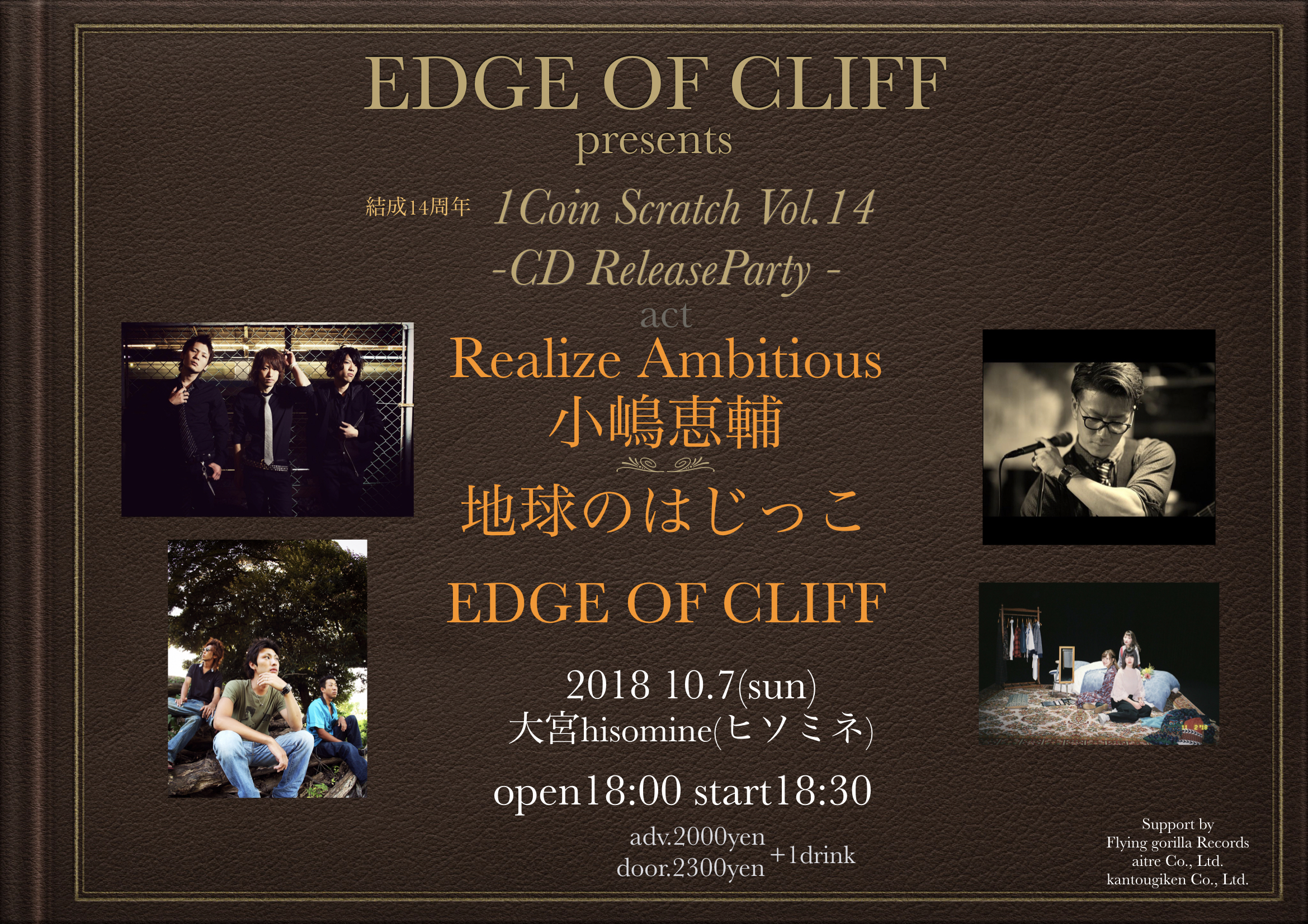 EDGE OF CLIFF presents 1Coin Scratch Vol.14