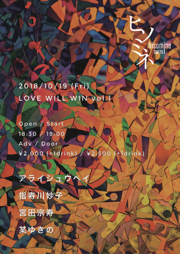 LOVE WILL WIN vol.1