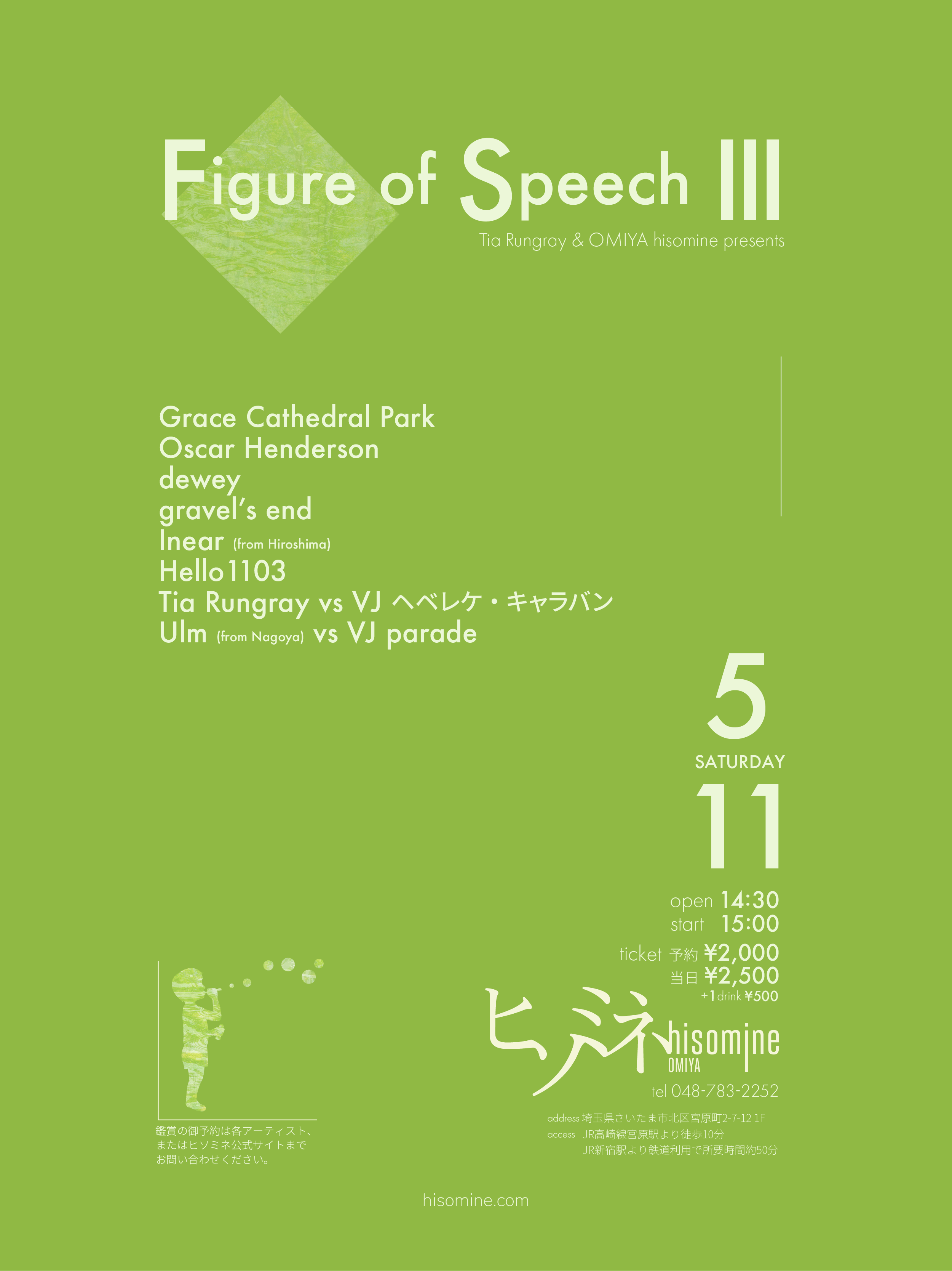 Figure of Speech vol.3