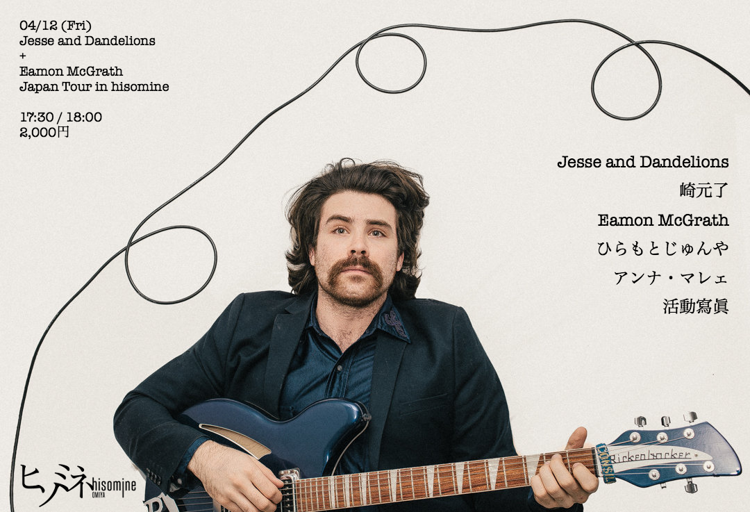 Jesse and Dandelions +  Eamon McGrath Japan Tour in hisomine