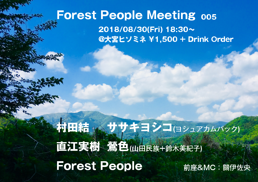Forest People Meeting